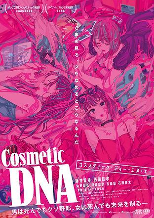 Cosmetic DNAポスタービジュアル.jpg