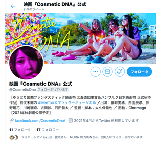 CosmeticDNA公式ツイッターのはじまり