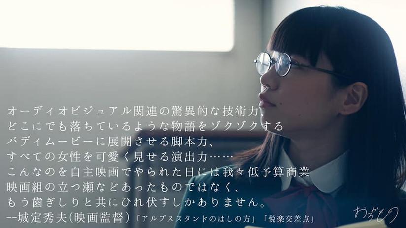 映画『おろかもの』公式応援コメント