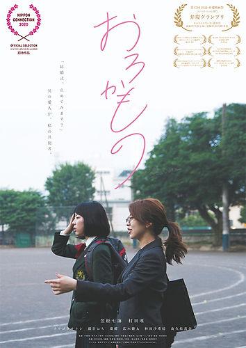 映画『おろかもの』公式劇場公開時のポスター