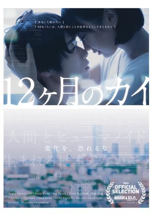 """""""12ヶ月のカイ""""上映決定!フェニックス映画祭"""
