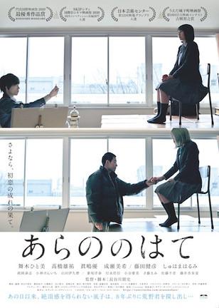 """髙橋雄祐さんの映画""""あらののはて""""へのメッセージ"""