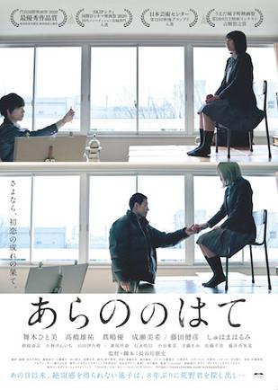 """舞木ひと美さんから映画""""あらののはて""""へのメッセージ"""