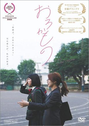 映画『おろかもの』 DVD予約開始