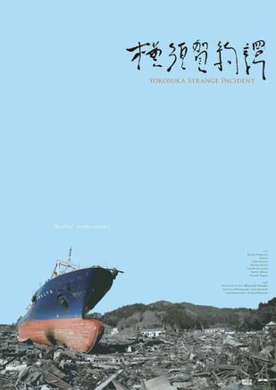 震災から10年、横須賀綺譚のポスター一新