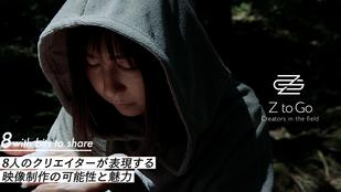 愛用Nikonのカメラと長谷川朋史監督がコラボレーションの短編作品