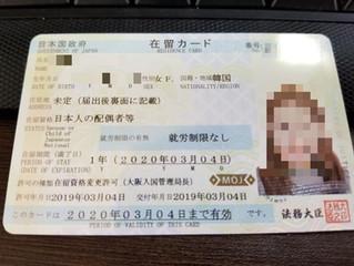 在留資格変更許可(日本人の配偶者等)が出ました!