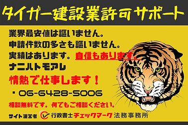 タイガー建設業ラベル.jpg