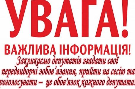 Закликаємо депутатів згадати свої передвиборчі зобов'язання, прийти на сесію та  проголосувати!!!