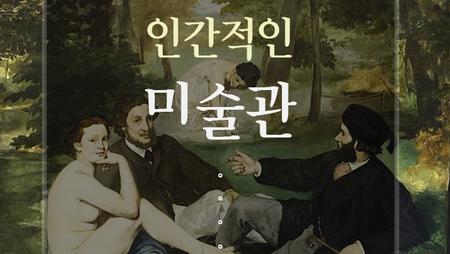 [12월 강좌] 인간적인 미술관