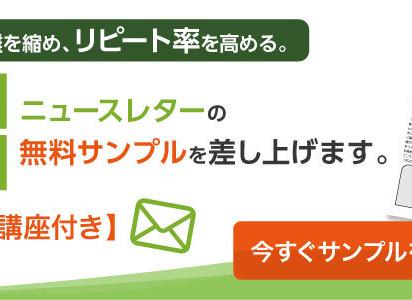 Etude 2021 sur l'usage des newsletters au Japon