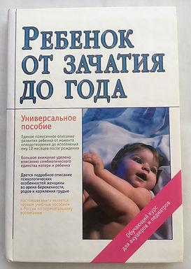 """Книга """"Ребенок от зачатия до года"""""""