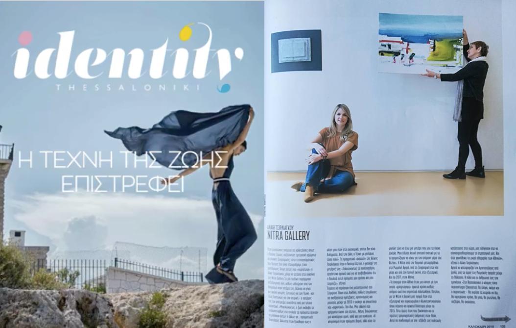 identity magazine thessaloniki