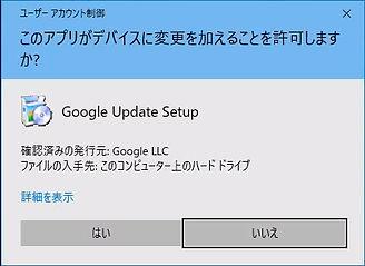 デバイス変更許可.jpg