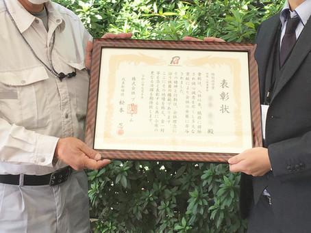 プロエイム12期目 社内表彰 特別功労賞