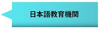 日本教育機関-日本語.jpg