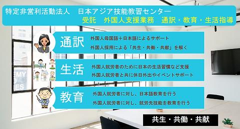 日本アジア技能センター.png