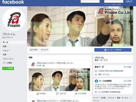 プロエイム公式Facebookページ