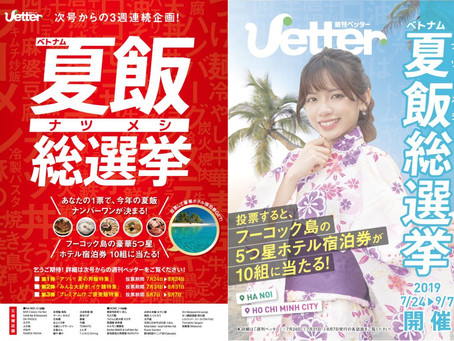 ベトナム夏メシ総選挙に参加いたします!