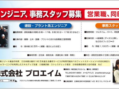 【告知】広島電鉄内にプロエイム求人広告掲載が決定しました!