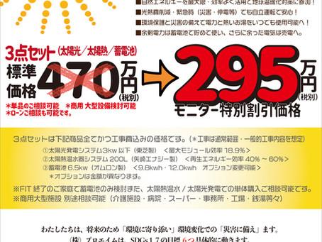 太陽光・環境商品モニター募集