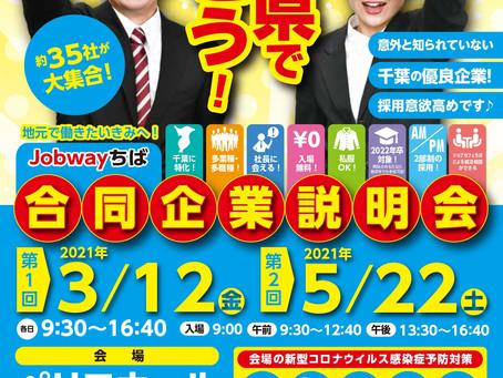 2021年5月22日(土) 合同企業説明会に参加致します!!
