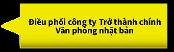 送り出し機関日本事務所-ベトナム語.png