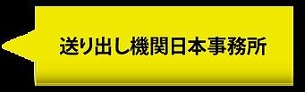 送り出し機関日本事務所.png
