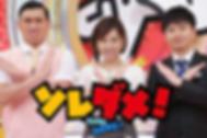 テレ東;テレビ東京