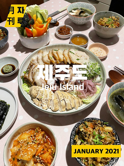 Monthly Jaru: January 2021 - Jeju Island