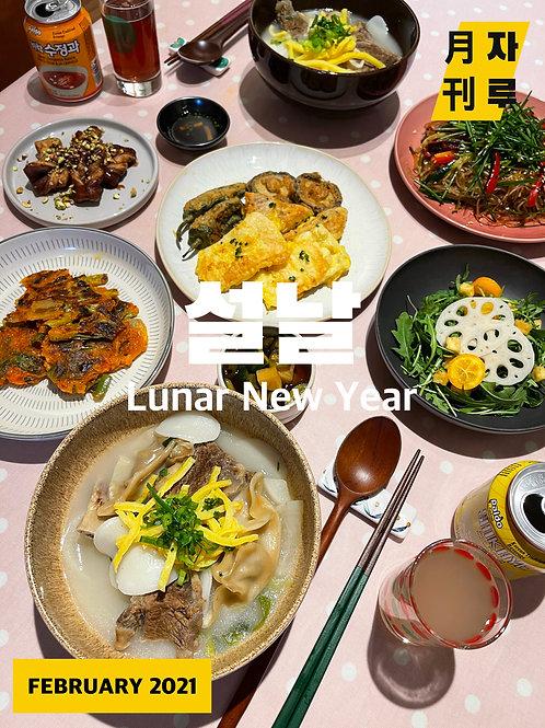 Monthly Jaru: February 2021 - Lunar New Year