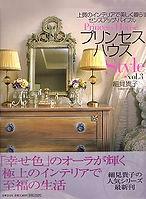プリンセスハウスStyle vol.3