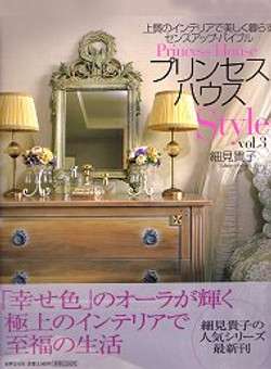 Princess House Style Vol.3