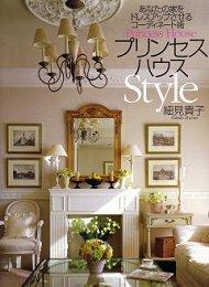 Princess House Style