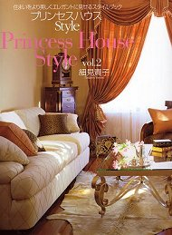 Princess House Style Vol.2