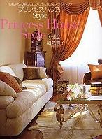 プリンセスハウスStyle vol.2