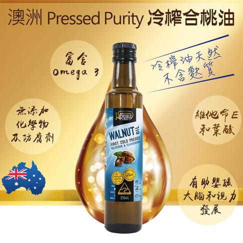 匯聚合桃精華、對長者及嬰兒有莫大益處的「神」油──合桃油