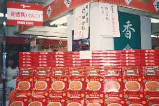 1987-東洋之旅