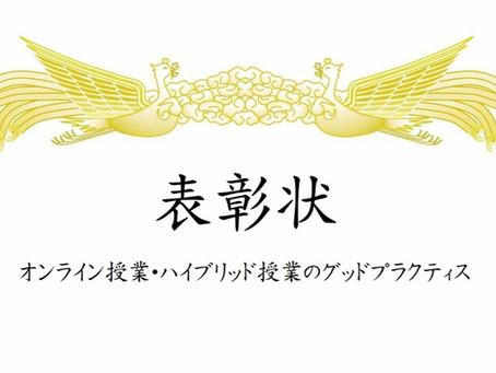 東京大学より総長表彰されました