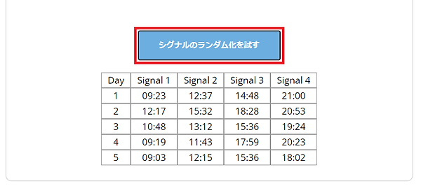 signal_setting3.png