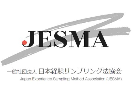 JESMAサイトを公開しました