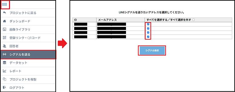 signal_setting2.png