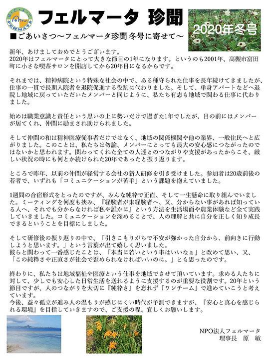 2020年珍聞冬号.pdf