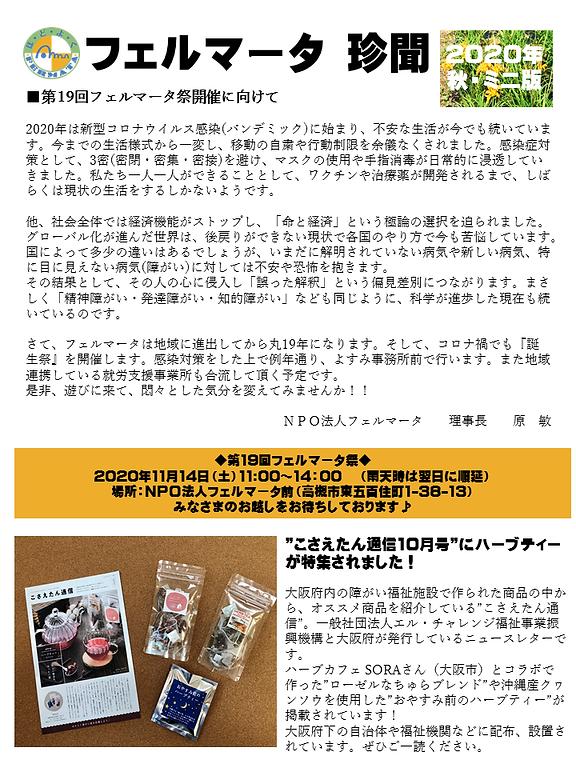 珍聞(ミニ版2020年秋).png