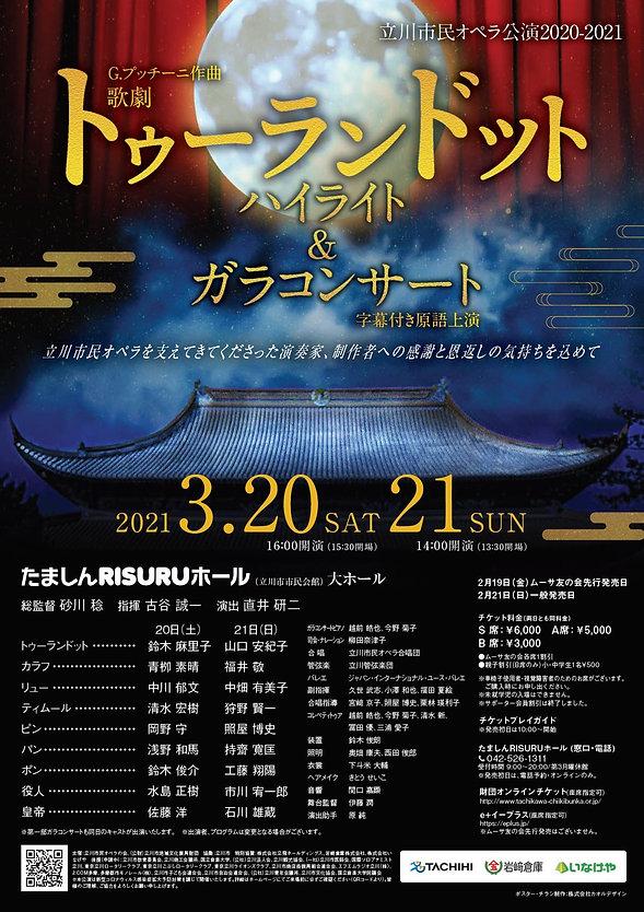 立川市民オペラ2020-2021.jpg