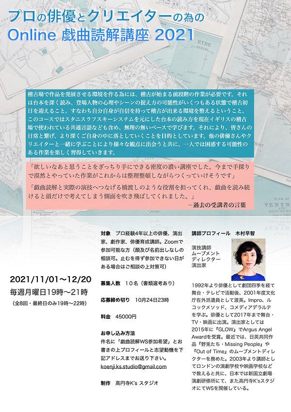戯曲読解2021s.jpg