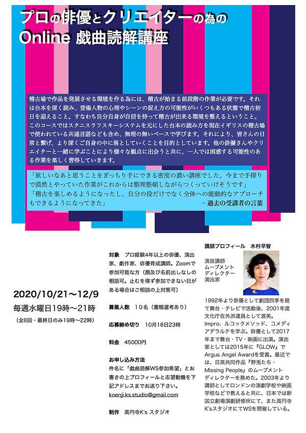 戯曲読解チラシ.jpg
