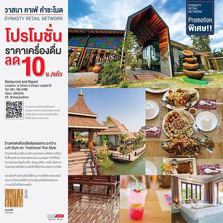 150 Tambon Wang Thong, Amphoe Ban Dung, Chang Wat Udon Thani 41190, Thailand