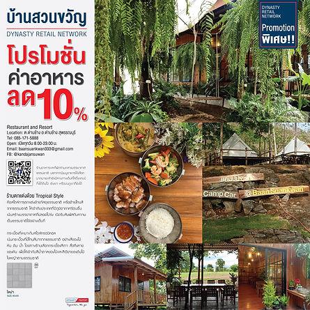 333 ม.17 Tambon Dan Chang, Amphoe Dan Chang, Chang Wat Suphan Buri 72180, Thailand