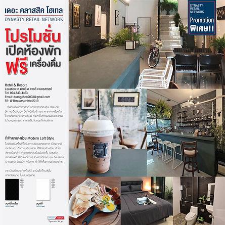 เดอะคลาสสิคโฮเทล the classic hotel 1/24 ถนนหัสนัย อำเภอตาคลี Tambon Takhli, ตาคลี Chang Wat Nakhon Sawan 60140, Thailand
